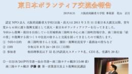 2019東北震災交流会報告.docx2019.8.31のサムネイル