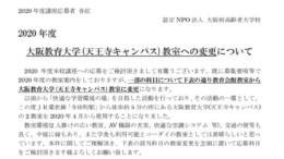大教大教室教室変更連絡書(写真修正版)のサムネイル