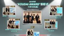 award表彰式1のサムネイル