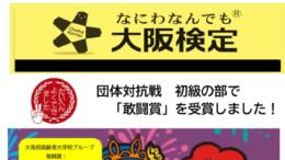 大阪検定報告チラシのサムネイル