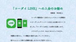 コーダイLINE用HPのサムネイル