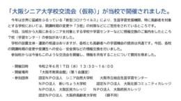 大阪シニア大学校交流会(高大HP)のサムネイル