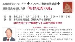 ②市民公開講座チラシ(小和田哲男)HP用 編のサムネイル