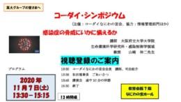 11月7日コーダイシンポジウム視聴申し込みのサムネイル