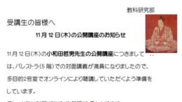 小和田先生公開講座1009のサムネイル