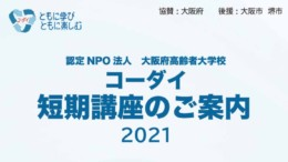 2021年度短期講座募集案内のサムネイル