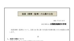 )★★役員の公募の公告(2021.2.12)のサムネイル