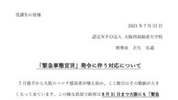 ⑩緊急事態宣言発令に伴う対応について(受講生宛)2021.7.30のサムネイル