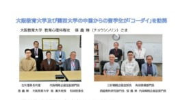 大阪教育大学及び関西大学の中国からの留学生のサムネイル