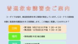 AED基本 7.25のサムネイル