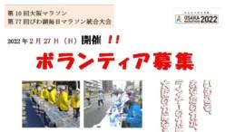 大阪マラソン①のサムネイル
