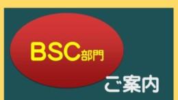 BSC案内のサムネイル