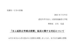 ⑨受講生・CD宛て(まん防延長について)2021.7.9のサムネイル