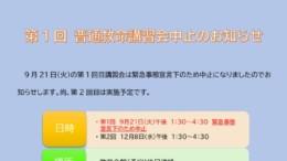 AED基本 7.26中止報告のサムネイル