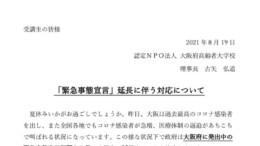 ⑪-1緊急事態宣言延長に伴う対応について(受講生宛)2021.8.19のサムネイル