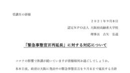 ⓭-2緊急事態宣言再延長に伴う対応について(受講生宛)2021.9.8のサムネイル